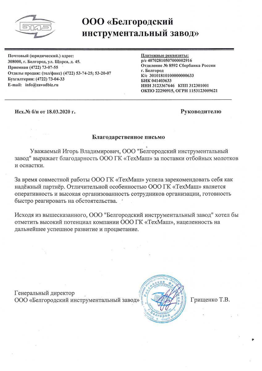 Благодарственное письмо от Белгородский инструментальный завод