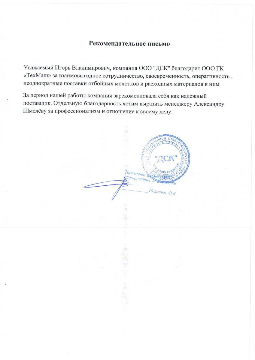 Благодарственное письмо от Универсал-Контракт