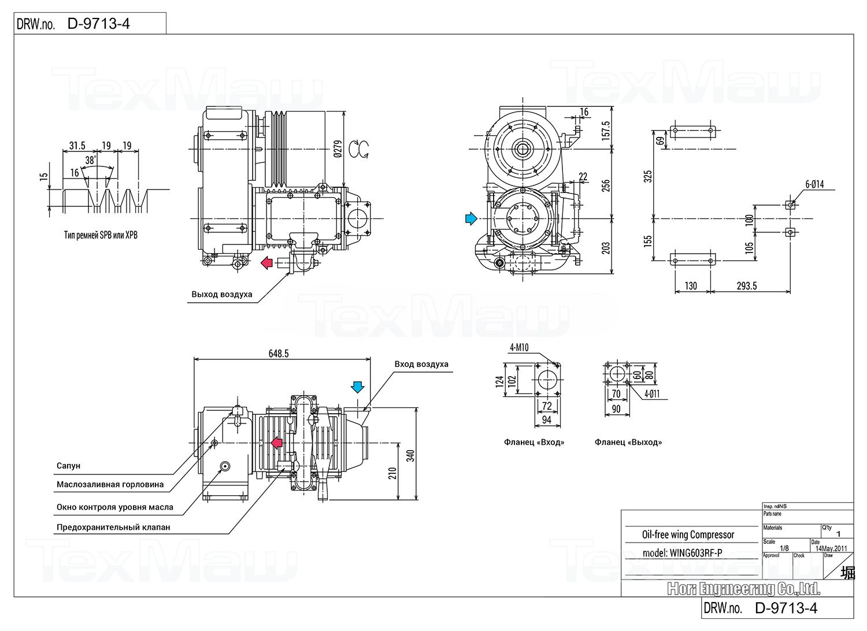 Схема работы HORI Wing 603