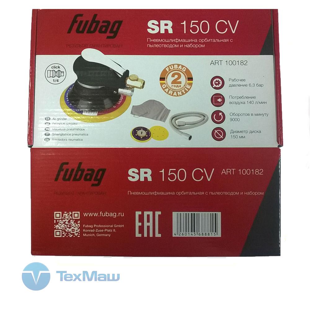 Пневмошлифмашинка Fubag SR150CV (коробка)