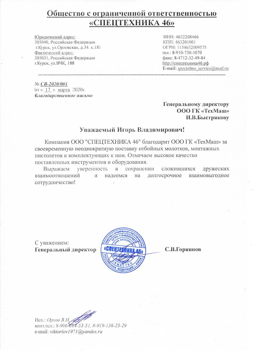 ООО СПЕЦТЕХНИКА 46