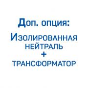 Доп. опция: Изолированная нейтраль с трансформатором до 45 кВт ЗИФ