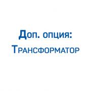 Доп. опция: Трансформатор для станций 55-110кВт ЗИФ