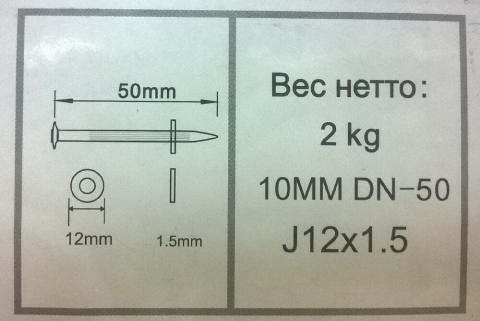 Дюбель-гвоздь 4,5х50