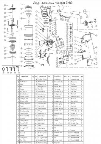 Клапан (№12) для FROSP CN-65