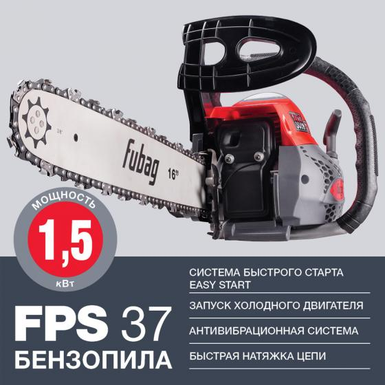 Бензопила Fubag FPS 37