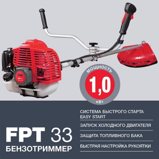 Бензотриммер Fubag FPT 33