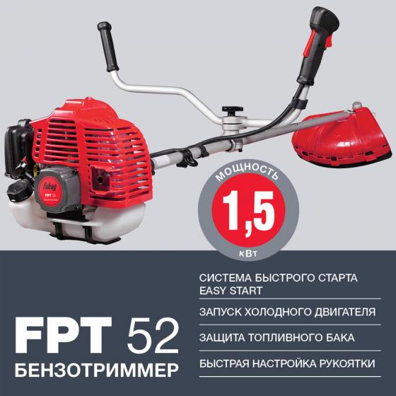 Бензотриммер Fubag FPT 52