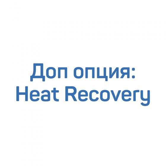 Доп. опция: Heat Recovery для компрессора DVK 100D