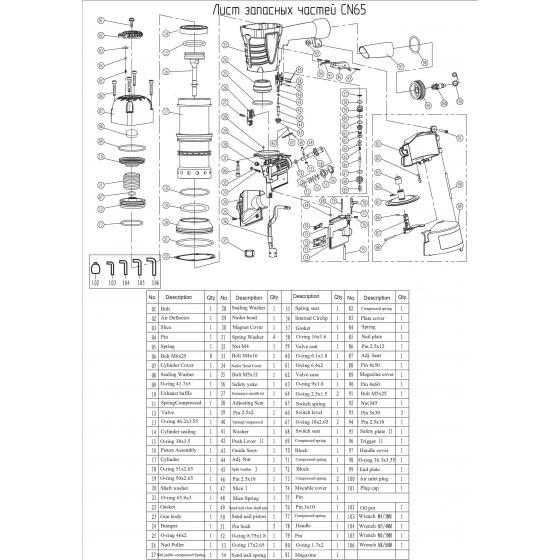 Поршень (№16) для FROSP CN-65