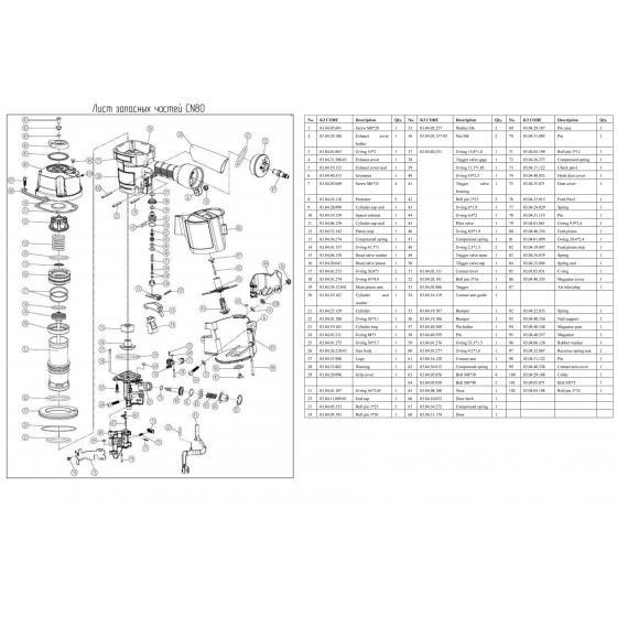 Уплотнительное кольцо 53.5x1.5 (№59) для FROSP CN‑80