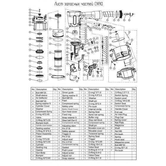 Сжатая пружина (№62) для FROSP CN-90